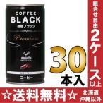 富永貿易 神戸居留地 ブラックコーヒー  185g缶 30本入