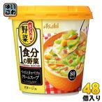 アサヒグループ食品 おどろき野菜 1食分の野菜 ベーコンとキャベツのクリームスープ 48個 (6個入×8 まとめ買い)〔スープ〕