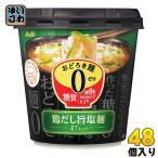 アサヒグループ食品 おどろき麺0(ゼロ) 鶏だし旨塩麺  48個 (6個入×8 まとめ買い)