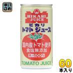 光食品 国産 シーズンパック トマトジュース 食塩無添加 190g 缶 60本 (30本入×2 まとめ買い)