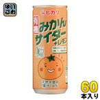 光食品 有機みかんサイダー+レモン 250ml 缶 60本 (30本入×2 まとめ買い)〔炭酸飲料〕