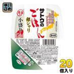 佐藤食品 サトウのごはん銀シャリ 小盛り 150g 20個入〔レトルトご飯〕