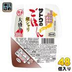 佐藤食品 サトウのごはん銀シャリ 大盛り 300g 48個 (24個入×2 まとめ買い)〔レトルトご飯〕