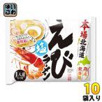 藤原製麺 本場北海道 えび塩ラーメン 10袋入