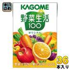 カゴメ 野菜生活100 オリジナル 100ml紙パック 36本入