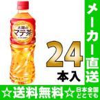 コカ・コーラ 太陽のマテ茶 525mlペット 24本入〔ギフト対象外〕