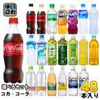 コカ・コーラ 綾鷹 いろはす アクエリアス 他 500ml ペットボトル 選べる 48本 (24本×2) 〔コカコーラ 選り取り よりどり〕
