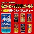 【福袋】コカ・コーラ 選べるジョージア&リアルゴールド (30本入を4種類選べる)120本セット〔オリジナル エメマン コクの微糖 リアルゴールド GEORGIA〕