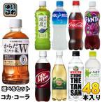 【送料無料】(全国一律) 【一個あたり 120円(税抜)】 コカコーラ製品 からだすこやか茶W+50...