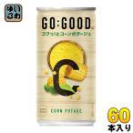 コカ・コーラ ゴーグッド ゴクっ!とコーンポタージュ 190g 缶 60本 (30本入×2 まとめ買い)