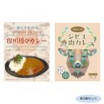 ご当地カレー 神奈川横浜中華カレー四川坦々カレー&千葉猟師工房ジビエカレー 各5食セット