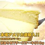 【訳あり】本場NYの濃厚NYチーズケーキ(プレーン)≪冷凍≫