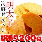 【訳あり】明太子海鮮せんべい200g