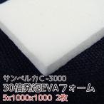 サンペルカC-3000 【厚み5mm 1000X1000 1枚入】