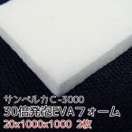 サンペルカC-3000 【厚み20mm 1000X1000 1枚入】
