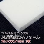 サンペルカC-3000 【厚み30mm 1000X1000 1枚入】