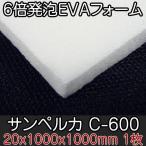 サンペルカC-600 【厚み20mm 1000X1000 1枚入】