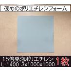 サンペルカ L-1400 【厚み3mmx1000x1000 1枚入】