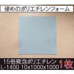 サンペルカ L-1400 【厚み10mmx1000x1000 1枚入】
