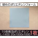 サンペルカ L-1400 【厚み20mmx1000x1000 1枚入】