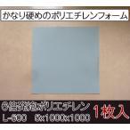 サンペルカ L-600 【厚み5mmx1000x1000 1枚入】