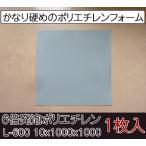 サンペルカ L-600 【厚み10mmx1000x1000 1枚入】