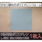 サンペルカ L-600 【厚み20mmx1000x1000 1枚入】