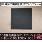 サンペルカ T-15#2 【厚み10mmx1000x1000 1枚入】