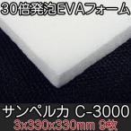 サンペルカC-3000 【厚み3mm 330X330 9枚入】