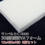 サンペルカC-3000 【厚み10mm 480X480 4枚入】