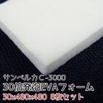 サンペルカC-3000 【厚み30mm 480X480 4枚入】