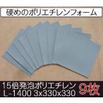 サンペルカ L-1400 【厚み3mmx330x330 9枚入】