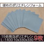 サンペルカ L-1400 【厚み10mmx330x330 9枚入】