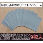 サンペルカ L-600 【厚み5mmx330x330 9枚入】