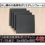 サンペルカ T-15#2 【厚み5mmx480x480 4枚入】