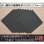 サンペルカ T-15#2 【厚み10mmx330x330 9枚入】