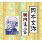 岡本文弥 新内珠玉集 / 岡本文弥  (CD)00FC-1004-TEI
