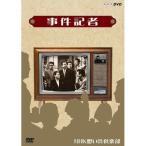 事件記者 DVD 【NHKスクエア限定商品】 /  (DVD) 07241AA-NHK