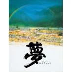 夢 / (DVD) 1000415901-HPM