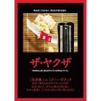 ザ・ヤクザ / 高倉 健 (DVD) 1000548391-1f