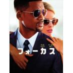 フォーカス / ウィル・スミス (DVD) 1000594957