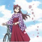 (おまけ付)夢の果てまで(アニメ盤) / 早見沙織 (SingleCD+DVD) 1000691611-SK