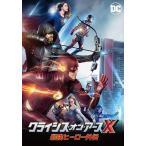 クライシス・オン・アースX 最強ヒーロー外伝 /  (DVD) 1000722451-HPM