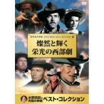 燦然と輝く栄光の 西部劇 DVD-BOX10枚組 (DVD) 10CID-6005