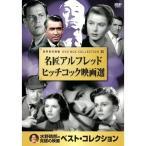 名匠 アルフレッド・ヒッチコック 映画選 DVD-BOX10枚組 (DVD) 10CID-6008