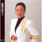 美空ひばり 3 BEST BEST ベスト / 美空ひばり (CD)12CD-1022N-KEEP