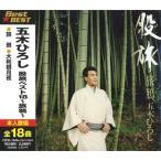 五木ひろし 股旅ベスト18〜旅鴉〜 BEST BEST ベスト 12CD-1043N