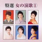 特選 女の演歌 1 (CD) 12CD-1186N