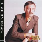 ポール・モーリア ベストヒット (CD) 12CD-1252N