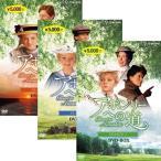 アボンリーへの道 DVD全7巻セット 【NHKスクエア限定商品】 /  (DVD) 22400-22406AA-7SET-NHK